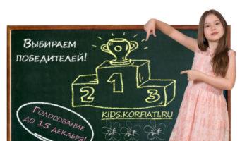 «Краски детства 2018» — голосование за лучшую модель набирает обороты!