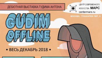 Дебютная выставка Антона Гудима «Gudim.Offline» в Центре современного искусства МАРС
