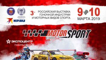 Motorsport Expo 2019 – Все самые быстрые в центре Москвы!