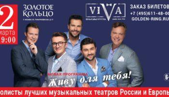 """Вокальная группа ViVA с новой концертной программой """"Живу для тебя""""."""