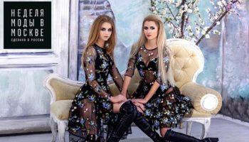 Афиша copНадежда Гуськова презентует новый альбом на показе бренда Eleonora Amosova в Гостином двореy