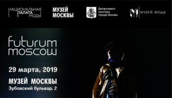 Futurum Moscow Invitation