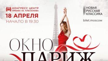 «Новая Русская классика» представляет: «Окно в Париж»
