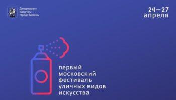 Первый Московский фестиваль уличных видов искусства STREET ART