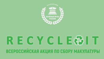 Стартовала всероссийская акция Recycle It 2.0 по сбору макулатуры в вузах