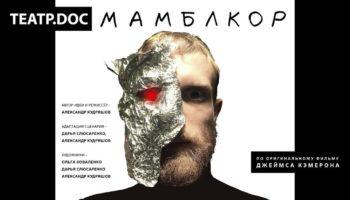 Премьера «Мамблкор: «Терминатор 2: Судный день»