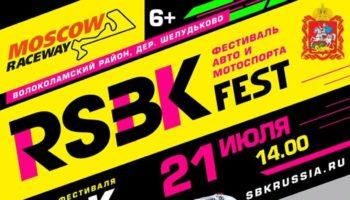 Шоу на миллион – фестиваль RSBK FEST