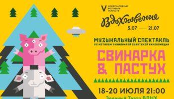 Музыкальный спектакль «Свинарка & пастух»