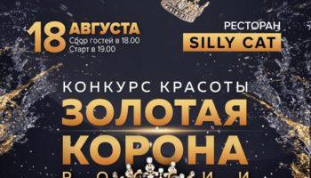 Всероссийский конкурс красоты и таланта «Золотая Корона России»