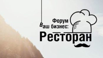 """Уникальный мастер-класс на """"Ваш Бизнес:Ресторан"""" 2019"""
