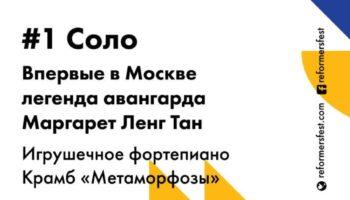 Концерт Маргарет Ленг Тан