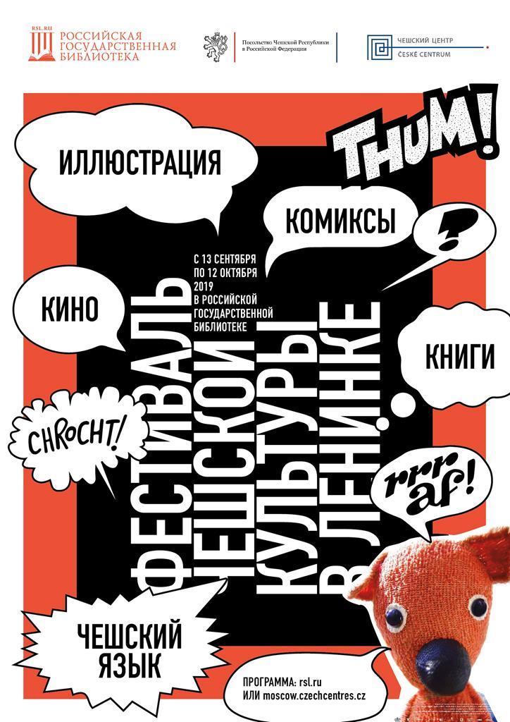 Фестиваль чешской культуры в Ленинке