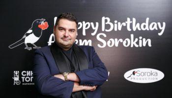 Праздничное торжество в честь дня рождения продюсера Артёма Сорокина