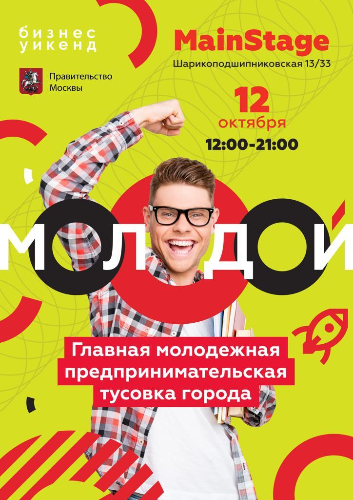 Форум «Молодой предприниматель Москвы»