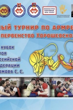 Соревнования по армрестлингу
