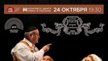 «Поминальная молитва» Григория Горина на сцене Конгресс-центра