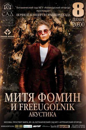 Митя Фомин