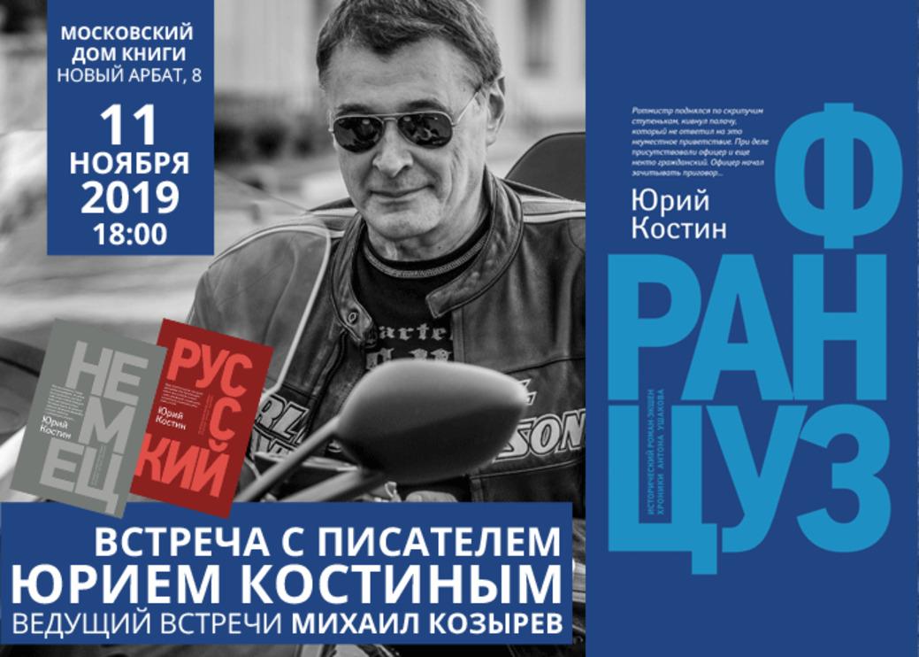Юрий Костин выпустил роман