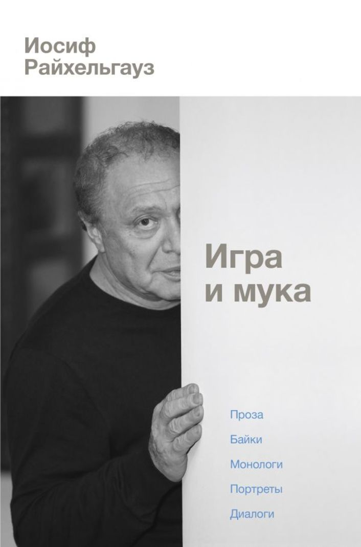 Иосиф Райхельгауз представил книгу «Игра и мука»