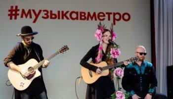 Музыка в метро