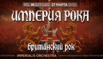 Imperialis Orchestra