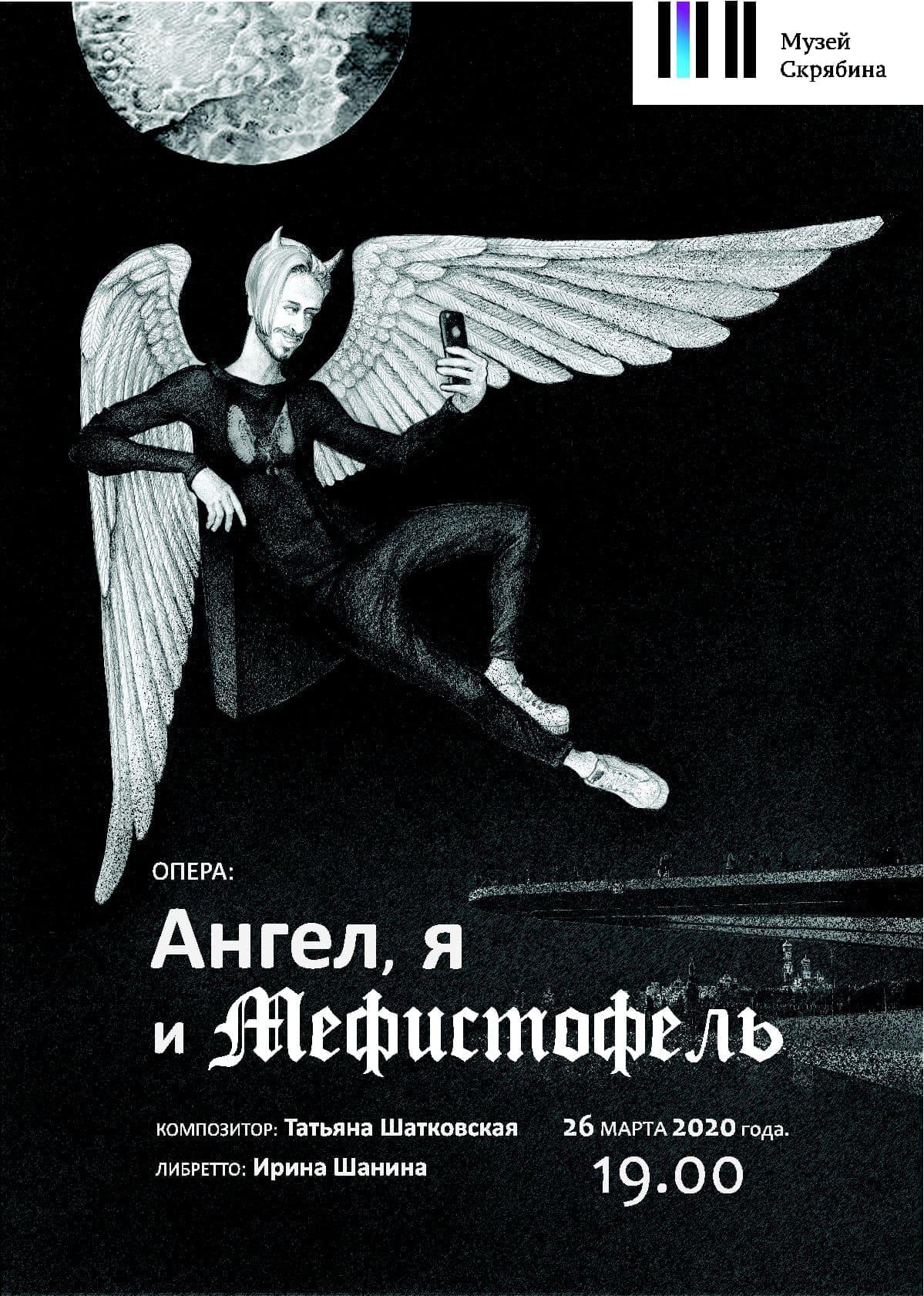 Ангел я и Мефистофель