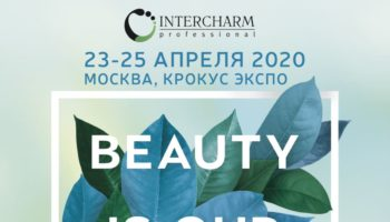 Intercharm Professional 2020
