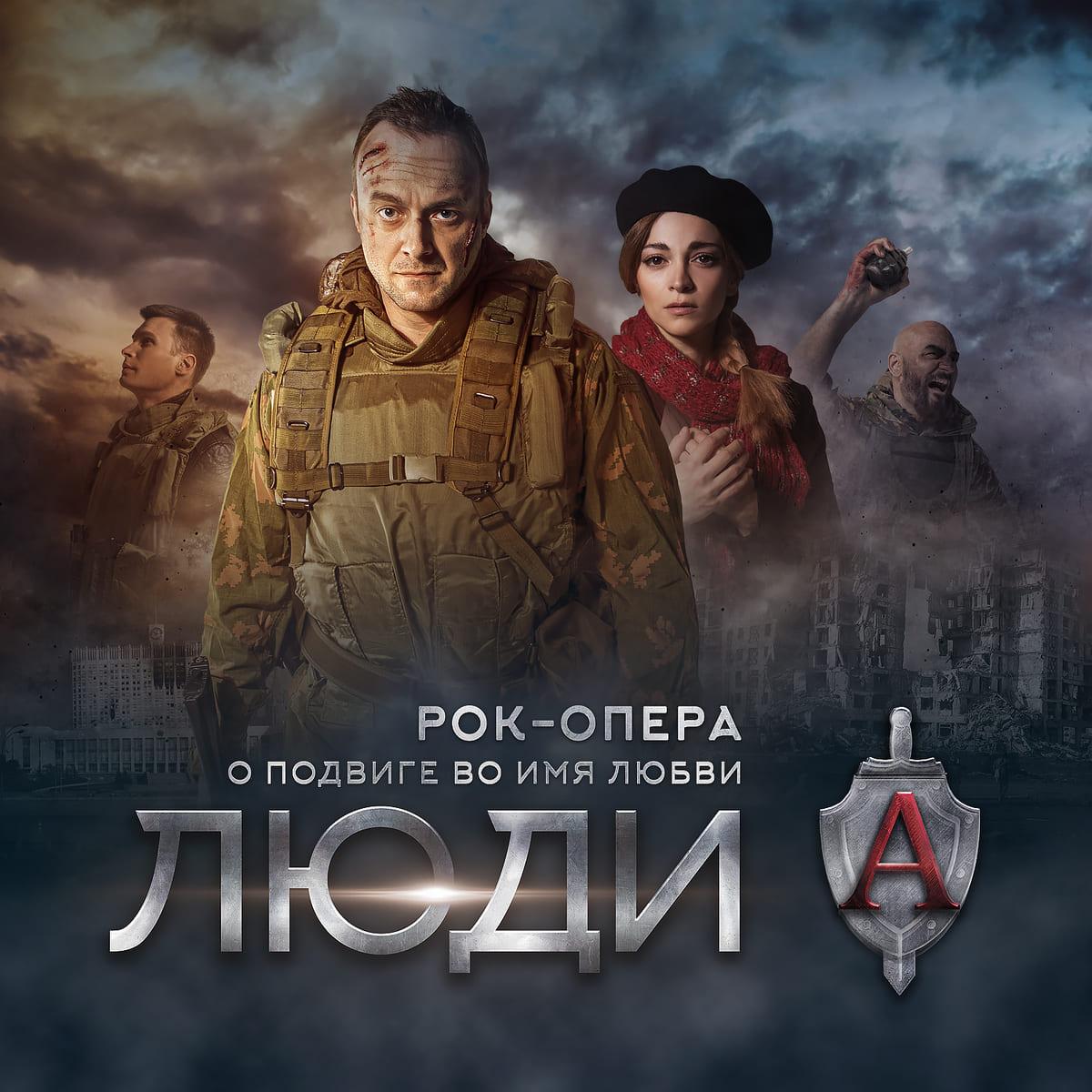 Рок-опера «Люди «А»