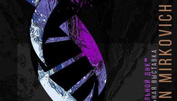 В поисках эмоциональной ДНК