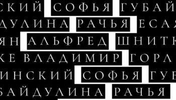 Kymatic Ensemble в Центре Вознесенского