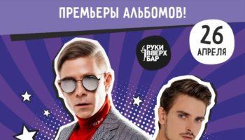 """Митя Фомин и Дима Пермяков в """"Руки Вверх Бар"""""""