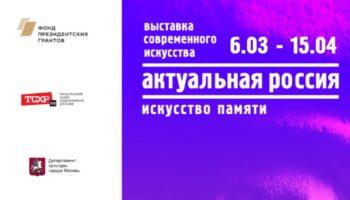 Актуальная Россия: искусство памяти