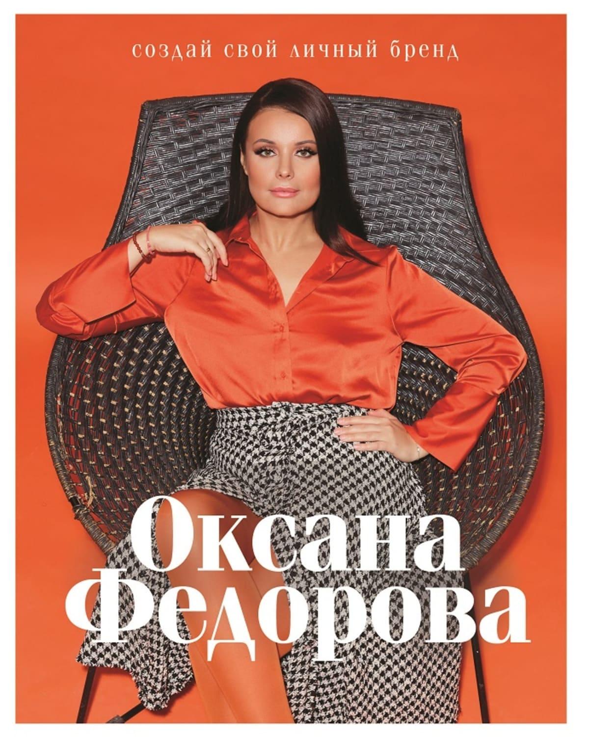 Оксана Федорова выпускает книгу