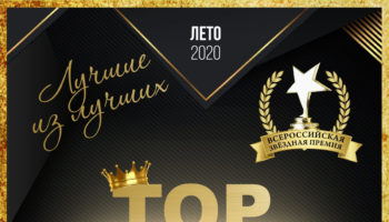 TOP STAR PEOPLE 2020