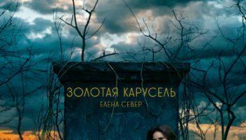 Елена Север клип «Золотая Карусель»