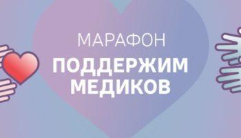Марафон «Поможем медикам»