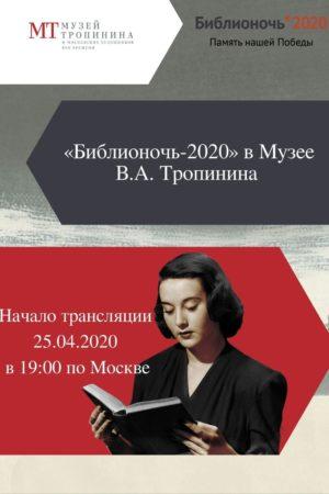 """""""Библионочь-2020"""" и Sound Out"""