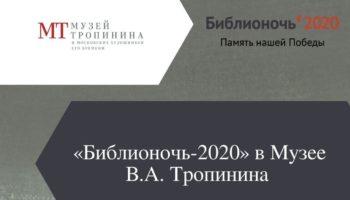 «Библионочь-2020» и Sound Out