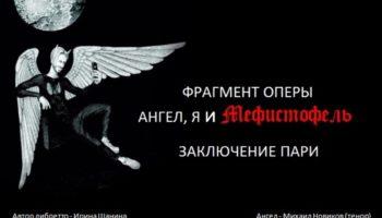 «Ангел Я и Мефистофель»