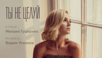 Полина Гагарина «Ты не целуй»