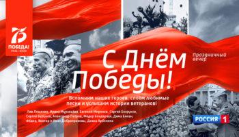 Праздничный вечер «С Днём Победы»!