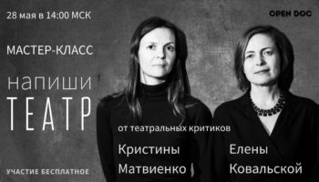 Онлайн мастер-класс «Напиши Театр»