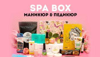 SPA BOX от Royal Samples