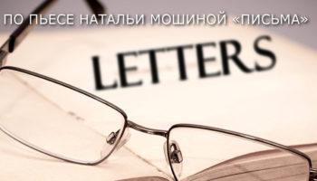 психопатологический триллер — «Letters»