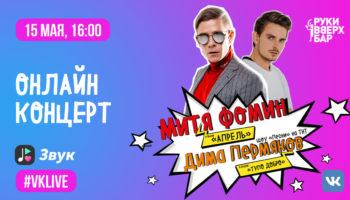 Митя Фомин и Дима Пермяков