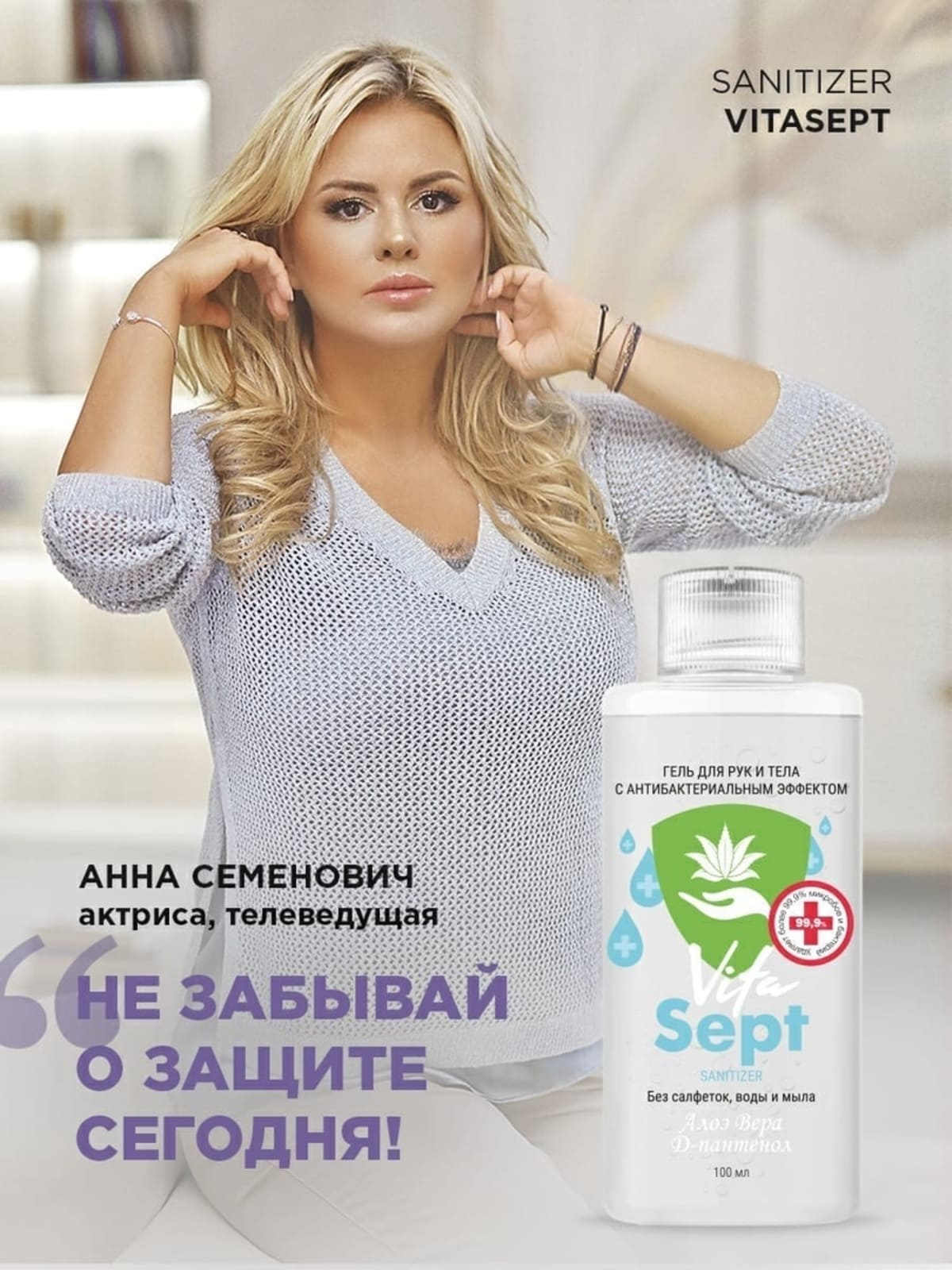 VitaSept Sanitizer