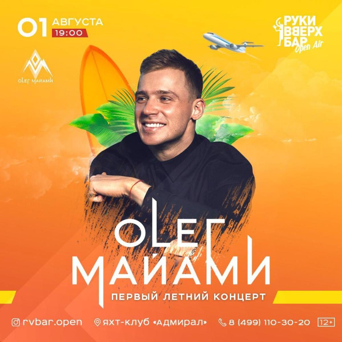 Олега Майами в «Руки Вверх Бар Open Air»