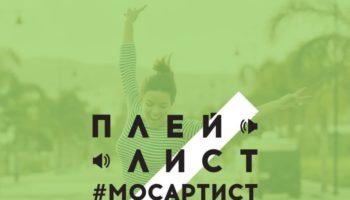 #Моспродюсер