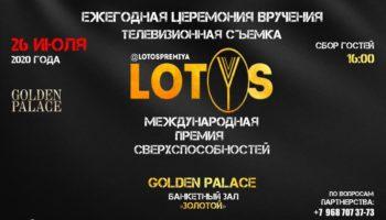 премия «Лотос»