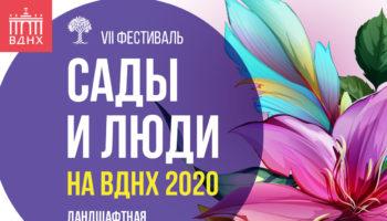 """фестиваль """"Сады и люди"""""""